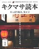 『キクマサ読本—やっぱり俺は、菊正宗』のKindle化をリクエストしました。