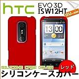hTC EVO 3D ISW12HT :ソフトシリコンカバーケース レッド : エボ3D ジャケット