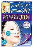 クラシエ 肌美精 超浸透3Dマスク エイジングケア 4枚入り(美白)美容 美白 美顔 フェイスパック フェイスシート(4901417631381)