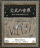 マシュー・ワトキンス '公式の世界 数学と物理の重要公式150'