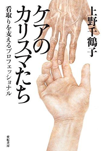 『ケアのカリスマたち——看取りを支えるプロフェッショナル』表紙イメージ