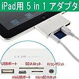 AV出力/USB/SDカードスロット 5in1 iPad/iPad2 コネクションキット Donyaダイレクト DN-IPCK501