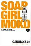 SOAPのMOKOちゃん 2 (BEAM COMIX)