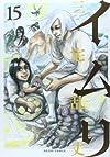 イムリ 15 (ビームコミックス)