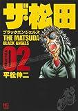 ザ・松田~ブラックエンジェルズ 2巻 (ニチブンコミックス)