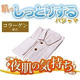 日本製 超保湿コラーゲンパジャマ 夜肌の気持ち Sサイズ 2枚セット