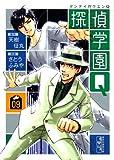 探偵学園Q 9 (9) (講談社漫画文庫 さ 9-41)