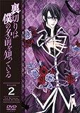 裏切りは僕の名前を知っている 限定版 DVD 第02巻 7/23発売