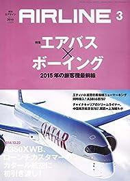 AIRLINE (エアライン) 2015年3月号