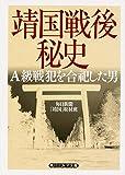 靖国戦後秘史 A級戦犯を合祀した男 (角川ソフィア文庫)