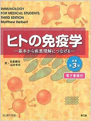 ヒトの免疫学【電子書籍付】(原書第3版): 基本から疾患理解につなげる
