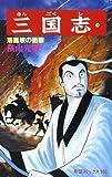 三国志 (34) (希望コミックス (103))