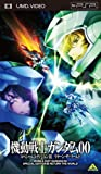 機動戦士ガンダム00 スペシャルエディションIII リターン・ザ・ワールド<最終巻> [UMD]