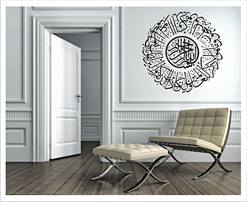 alternatif wandtattoo nazar ayeti duasi islam bismillah aufkleber arabisch t rkiye istanbul. Black Bedroom Furniture Sets. Home Design Ideas