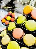 サダハル・アオキのお菓子 (レタスクラブムック)