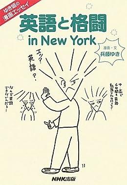 英語と格闘 in New York
