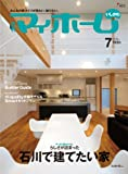 月刊 マイホームいしかわ 2009年7月号