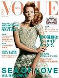 VOGUE JAPAN (ヴォーグ ジャパン)2012年5月号