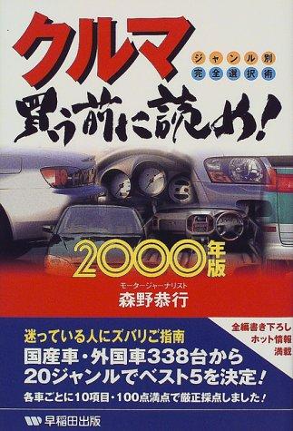 クルマ買う前に読め!—ジャンル別完全選択術〈2000年版〉