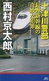 十津川警部 長野新幹線の奇妙な犯罪 (講談社ノベルス)