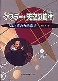ケプラー・天空の旋律(メロディ)―60小節の力学素描