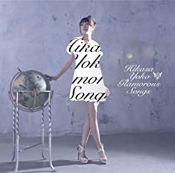 日笠陽子 Collaboration Album Glamorous Songs(初回限定盤)