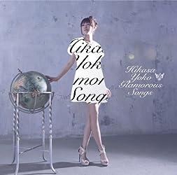 日笠陽子 Collaboration Album Glamorous Songs(初回限定盤)