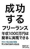 成功するフリーランス - 年収1000万円は簡単に実現できる: フリーランスを15年やってみてわかったこと (MPP Publishing)