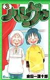 ハレグゥ3巻 (デジタル版ガンガンコミックス)