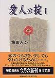 愛人の掟〈1〉 (角川文庫)