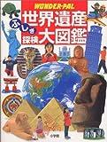 世界遺産ふしぎ探検大図鑑―WONDER-PAL