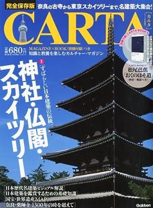 CARTA (カルタ) 2012年初夏号 2012年 06月号 [雑誌]