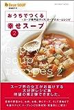 おうちでつくる幸せスープ―スープ専門店ディア.スープのホームレシピ (2) (Inforest mook)