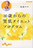 30歳からの美肌ダイエット プログラム (だいわ文庫)