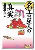 名古屋人の真実 (朝日文庫)