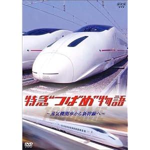 """特急""""つばめ""""物語~蒸気機関車から新幹線へ~ [DVD]"""