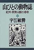 山びとの動物誌―紀州・果無山脈の春秋 (宇江敏勝の本)