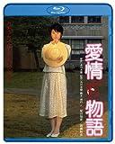 愛情物語  ブルーレイ [Blu-ray]