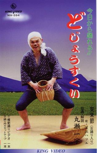 竹ザル・竹ビク付!VHSビデオ 今日から踊れる どじょうすくい 5点セット