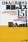 日本人に共通する英語のミス151 [増補改訂版] [単行本(ソフトカバー)] / ジェイムズ H.M. ウェブ (著); ジャパンタイムズ (刊)