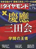週刊ダイヤモンド 2016年 5/28 号 [雑誌] (慶應三田会 学閥の王者)