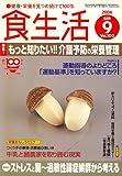 食生活 2006年 09月号 [雑誌]