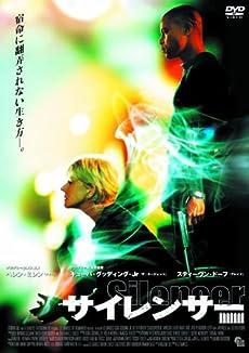 サイレンサー LBX-239 [DVD]