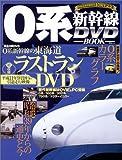 宝島MOOK「0系新幹線DVD BOOK」 (宝島MOOK)