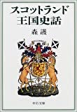 スコットランド王国史話
