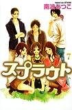 スプラウト 7 (講談社コミックスフレンド)