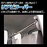 ノーブランド品 リアピラーバー 三菱 パジェロミニ H58A【ボディ剛性アップ効果 ユガミ ヨレ防止】