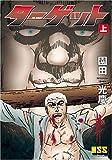 ターゲット(上) (マンガショップシリーズ (12))