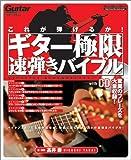 ギター極限速弾きバイブル―ギター・マガジン (リットーミュージック・ムック)