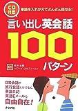 CD付き 言い出し英会話100パターン